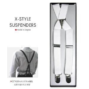 サスペンダー / メンズ & レディース 20mm幅 X型 / ホワイト ( 白 ) 無地 / フォーマル |styleequal