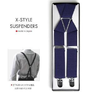 サスペンダー / メンズ  30mm幅 X型 / ブルー ( 青 ) 無地 / フォーマル|styleequal