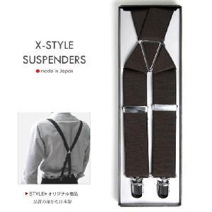 サスペンダー / メンズ  30mm幅 X型 / ブラウン ( 茶 ) 無地 / フォーマル|styleequal