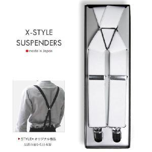 サスペンダー / メンズ  30mm幅 X型 / ホワイト ( 白 ) 無地 / フォーマル|styleequal