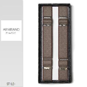 アームバンド / ヘリンボーン柄 / ブラウン / シャツ 袖丈の調節に / ビジネス / 日本製 (ポスト投函便)|styleequal