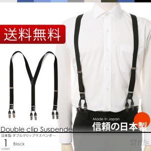 サスペンダー Y型 ダブルクリップ( 無地 ブラック 黒 )メンズ&レディース (  ) styleequal