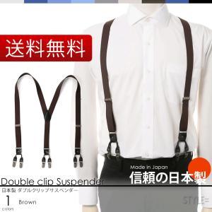 サスペンダー Y型 ダブルクリップ( 無地 ブラウン 茶 )メンズ&レディース (  ) styleequal