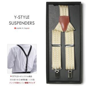 サスペンダー メンズ Y型 30mm幅 / ドットライン(ジュリーン柄) ベージュ ( アイボリー ) フォーマル ・ ビジネス ・ カジュアルに (  ) styleequal