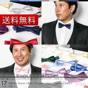 蝶ネクタイ 結婚式 には シルク100% 日本製 全17色 ...