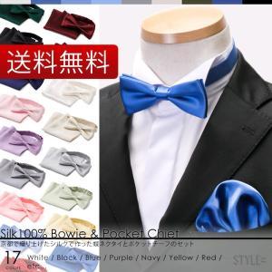 蝶ネクタイ ポケットチーフ セット 日本製  結婚式 には シルク100% ボウタイ ハンカチ メンズ フォーマル パーティー styleequal