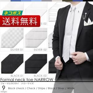 フォーマル ネクタイ 柄 細身 ナロー 幅 ポスト投函便 シルク 100% / 白 ・ 黒 ・ シルバー|styleequal