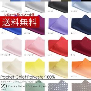 ポケットチーフ 無地 ドット柄 全20種 日本製 メール便 送料無料|styleequal