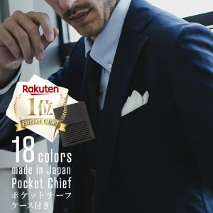 ポケットチーフ 無地 京都シルク 100% 日本製 結婚式 のような華やかな場所で 同色の ネクタイ と セット でどうぞ♪