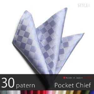 ポケットチーフ 結婚式 シルク 織柄 ブロックチェック / サックス(水色) 日本製|styleequal
