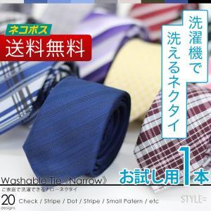 お一人様1本限りの初回限定お試し商品  細身の洗えるネクタイ ※洗濯ネットなし ナロータイ メンズ ビジネス 豊富なデザインから選べる|styleequal