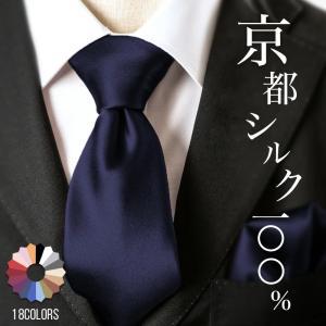 ネクタイ シルク100% 日本製 レギュラー幅 結婚式 礼服...