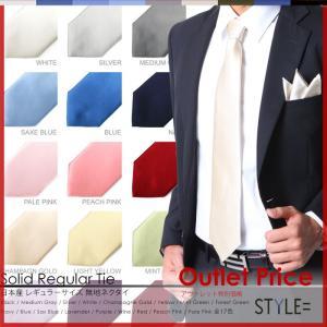 アウトレット  日本製 無地 ネクタイ 17色 シルク / レギュラー /  レビューで 白 黒 シルバー など 全17色 ビジネス 就活 結婚式 フ|styleequal