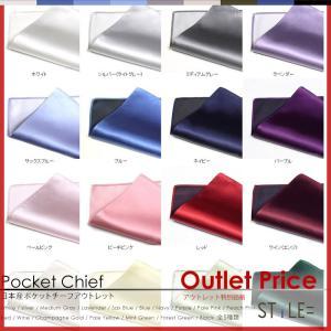 ポケットチーフ アウトレット 結婚式には シルク 素材が オススメ 無地 全16色 日本製 メール便対応|styleequal