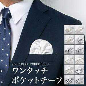 ワンタッチ ポケットチーフ  ファイブピークス フラワー チーフ シルク 日本製 簡単装着|styleequal