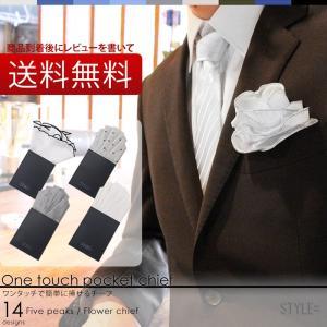 お一人様1本限りのお試し商品 ワンタッチ ポケットチーフ  ファイブピークス フラワー チーフ シルク 日本製 簡単装着|styleequal