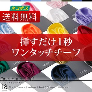 ポケットチーフ ワンタッチ 簡単 1秒でセット完了! 結婚式 メンズ スーツ ネクタイ 日本製 ポリエステル  パーティー 二次会|styleequal