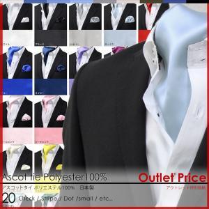 アウトレット  アスコットタイ 単品 全20柄 結婚式 フォーマル パーティー|styleequal