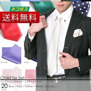 4d2b3fb980917  日本製  無地 ネクタイ チーフ セット ポリエステル 全20色   白 黒 ブルー シルバーなど   ビジネス 結婚式 パーティ 華やか父の日  ギフト