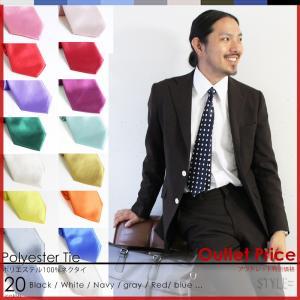 アウトレット 日本製 無地 ネクタイ ポリエステル 全20色|styleequal