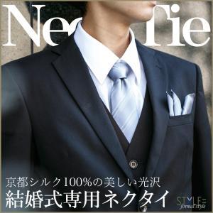 ネクタイ ポケットチーフ セット レギュラー幅 8cm シル...