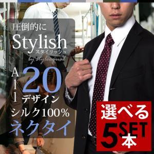 ネクタイ 5本セット シルク100%(1本あたり1200円+税)メンズ 無地 小紋 チェック ストライプ styleequal
