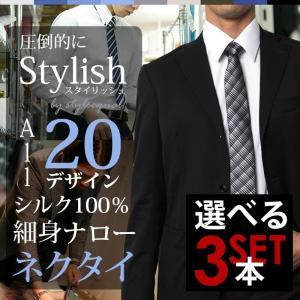 ネクタイ シルク100% (ナロー) 3本セット (1本あた...