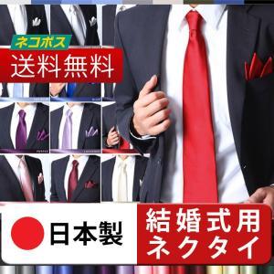 日本製 シルク100% 無地 ネクタイ&ポケットチーフ セッ...