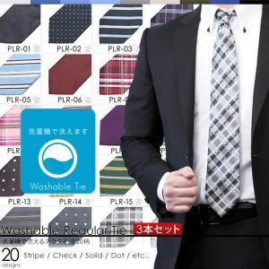 洗える ネクタイ3本セット (1本あたり700円+税)ウォッ...