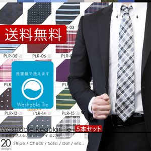 洗える ネクタイ5本セット (1本あたり700円+税)ウォッ...