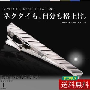 ネクタイピン ( タイピン ・ タイバー ) ストライプ デザイン シルバー ノー ブランド|styleequal