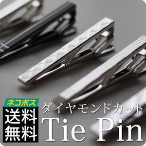 ネクタイピン ( タイピン ・ タイバー ) ダイヤカット / ダイヤモンドカット / シルバー / ガンメタリック|styleequal