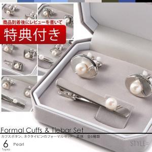 カフスボタン / ネクタイピン / フォーマルセット / 真珠 / タイピン / カフス セット / プレゼントに / 全6種類|styleequal