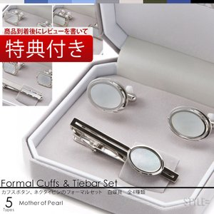 カフスボタン ネクタイピン 白蝶貝 セット / フォーマルセット / タイピン / カフス セット / プレゼントに / 全5種類|styleequal