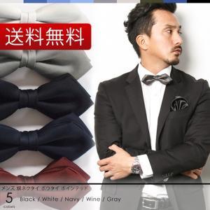蝶ネクタイ ポインテッド・アロー 左右対称形 シルク 素材 日本製 メンズ フォーマル ブラック ホ...