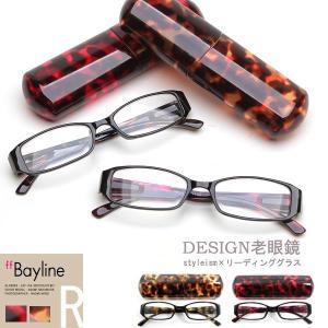 老眼鏡 おしゃれ 男女兼用 スマホめがね リーディンググラス  持ち運びケース付き 度数 1.0 1.5 2.0 2.5 3.0|styleism