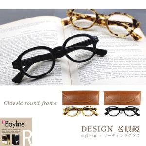 老眼鏡 おしゃれ 男女兼用 リーディンググラス クラシック ラウンドフレーム 持ち運びケース付き 度数 1.0 1.5 2.0 2.5|styleism