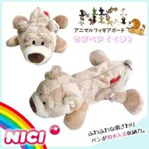 NICI(ニキ) クマ ペンケース(フィギュアポーチ)  ■本体サイズ 約W20cm×H8cm  ■...