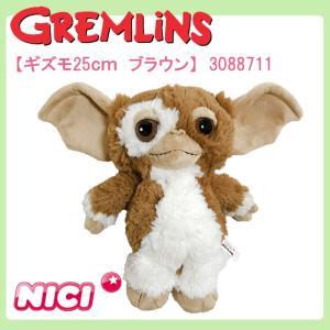 NICI(ニキ)【正規商品】 ギズモ  25cm BR ブラウン GREMLINS グレムリン ぬいぐるみ styleism