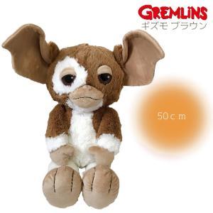 NICI(ニキ)【正規商品】 ギズモ 50cm ブラウン GREMLINS グレムリン ぬいぐるみ styleism