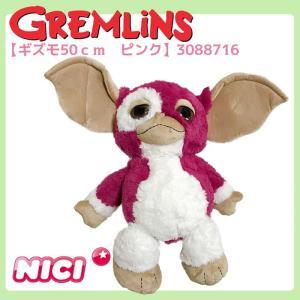 NICI(ニキ)【正規商品】ギズモ  50cm PK ピンク GREMLINS グレムリン ぬいぐるみ styleism