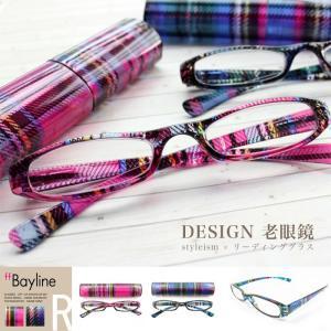 老眼鏡 おしゃれ レディース 女性用 男女兼用 ベイライン リーディンググラス 持ち運びケース付き 度数 1.0 1.5 2.0 2.5|styleism