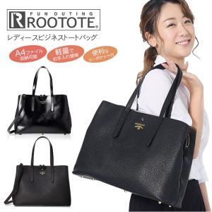 トートバッグ クロ 定番  ブラック ROOTOTE(ルートート)トートバッグ 就職活動 面接 商談 バッグ|styleism