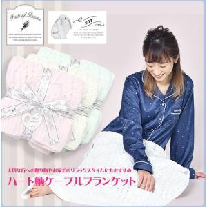ブランケット ざっくりと編み ハートケーブル リボン付きでギフトにもピッタリ ブランド スイートオブルームス|styleism