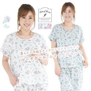 ルームウェア 部屋着 夏 パジャマ ビーチガールTシャツ上下セット Tシャツ ロングパンツ スイートオブルームス|styleism