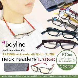 老眼鏡 老眼鏡 おしゃれ レディース 男女兼用 ネックリーダーズ ブルーライトカット リーディンググラス 度数 1.0 1.5 2.0 2.5 3.0|styleism