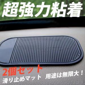 送料無料 超強力粘着滑り止めマット 車載アクセサリー 携帯電話 車用 強力吸着 車内収納 多機能 2個セット