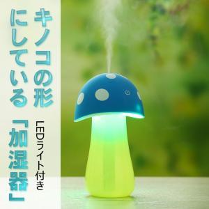 「新発売」超音波 加湿器 卓上 キノコ LEDライト付き 面白い