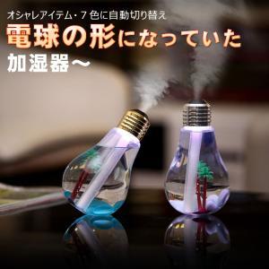 「新発売」7色に切り替え バルブ状加湿器 小型 超音波 超音波方式 卓上 電球色 おしゃれ USBタイプ