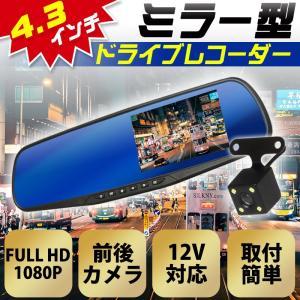 送料無料-ドライブレコーダー バックミラー型 ドラレコ 前後2カメラ 駐車監視 4.3インチ 1080P 140度広角